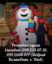 Ростовая кукла Снеговик на праздник,  утренник,  Новый год,  корпоратив,  Снеговик-почтовик,  доставка цветов,  подарков ростовой куклой Снеговик